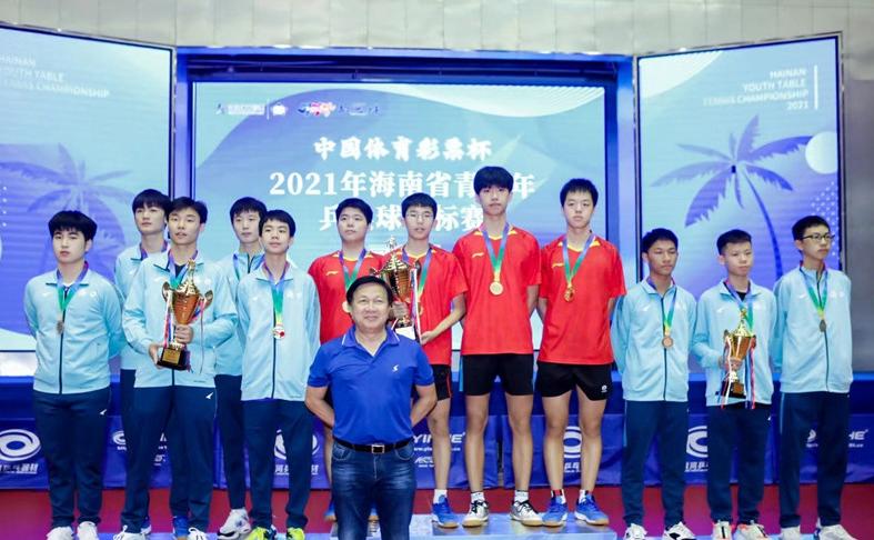 2021年海南省青少年乒乓球锦标赛屯昌落幕 决出18个组别冠军